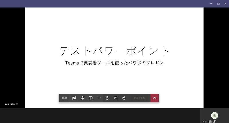 Teamsの画面共有「パワーポイント」でOneDriveのパワポを共有すると、スライドショー形式で表示