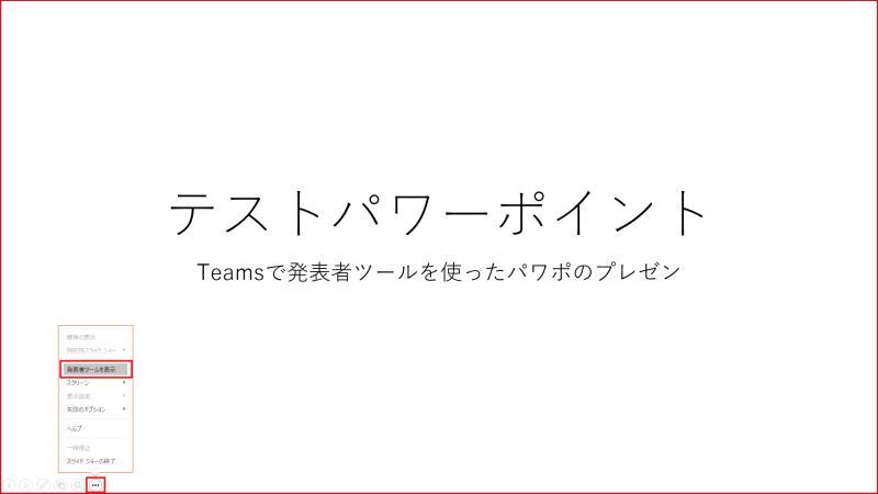 Teamsビデオ会議の画面共有で、パワーポイント(パワポ)の発表者ツールを利用する