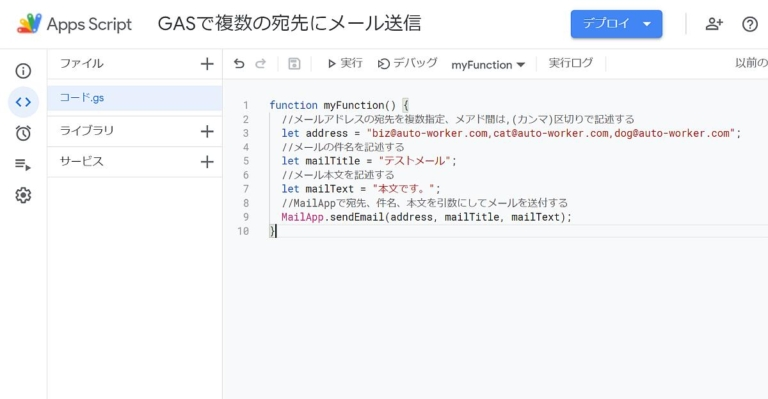 Google Apps Script(GAS)でMailApp.sendMailメソッドで複数のメールアドレス宛にメールを送信するサンプルコード