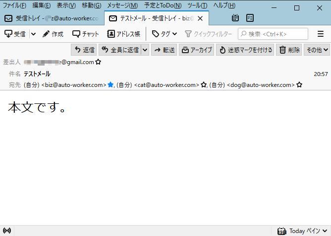Google Apps Script(GAS)のスクリプトから送信されたメールを受信