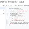 Google Apps Script(GAS)のMailApp.sendEmailメソッドでオプション引数を使い、CCとBCCをつけてメールを送信するサンプルコード