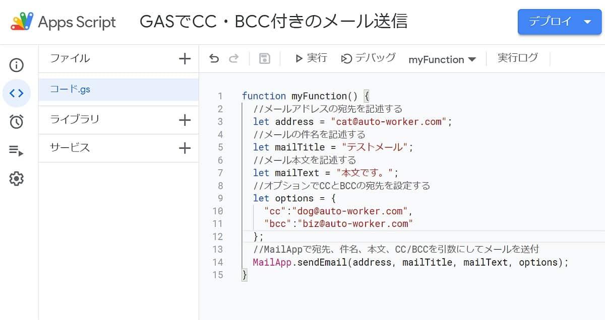 Cc と bcc の 違い