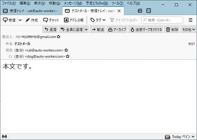 Google Apps Script(GAS)のメール送信でCCの宛先で受信したメール
