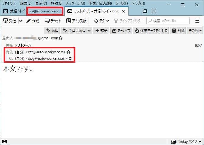 Google Apps Script(GAS)でBCCを設定して送ったメール。宛先やCCにメールアドレスがないのに受信できている
