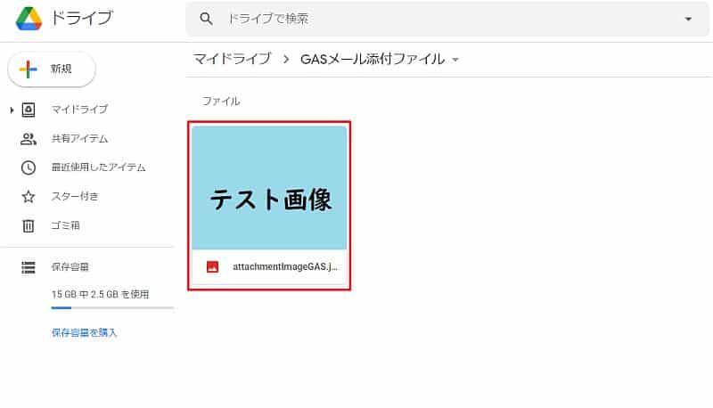 Google Apps Scriptによるメール送信で添付するためのGoogleドライブに格納した画像ファイル