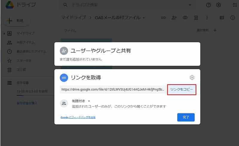 GoogleドライブのファイルをGASから読み込むため、ファイルIDをリンクURLから取得する
