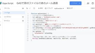 Google Apps Script(GAS)のMailAppでGoogleドライブのファイルを添付ファイルで付けてメール送信するサンプルコード