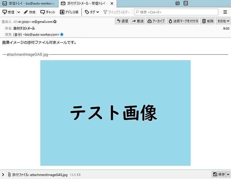 Googleドライブにある画像ファイルをGoogle Apps Script(GAS)のMailApp.sendEmailメソッドで添付ファイル付きメールが送信され、受信できた
