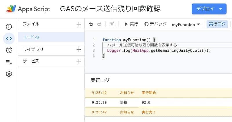 Google Apps Script(GAS)でMailApp.getRemainingDailyQuota()を実行して残りのメール送信数を確認した実行結果