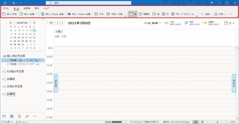 Outlookのアップデートで予定表のリボン表示もメールのメニュー同様に変更されている