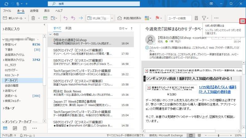 Outlookのメニュー表示(リボン)を元に戻す方法