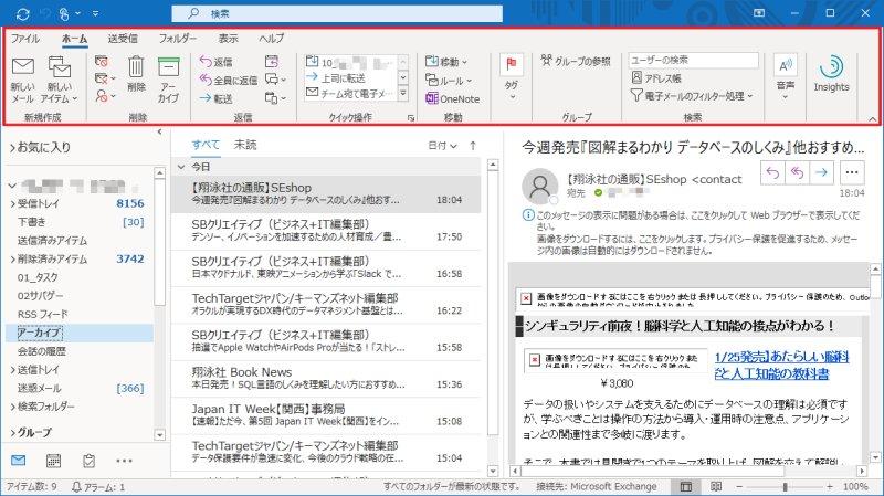 Outlookのリボン表示(メニュー)をシンプルリボンからクラシックリボンに戻した結果