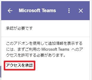 MicrosoftのTeamsのアクセスを承認する