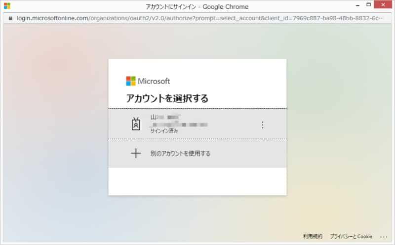 Microsoft Teamsのアカウント選択画面が表示されるので、アカウントをクリック。