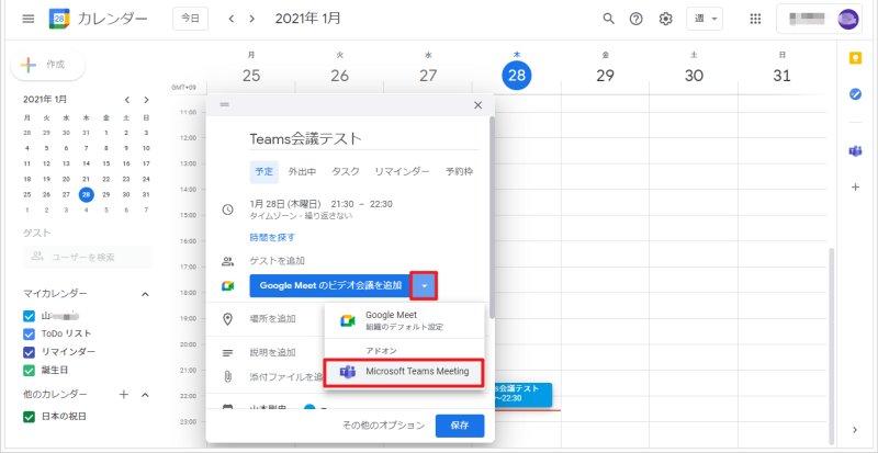 Googleカレンダーで任意の時間帯をクリックし、予定を作成。会議のところでMicrosoft Teamsを選択する。