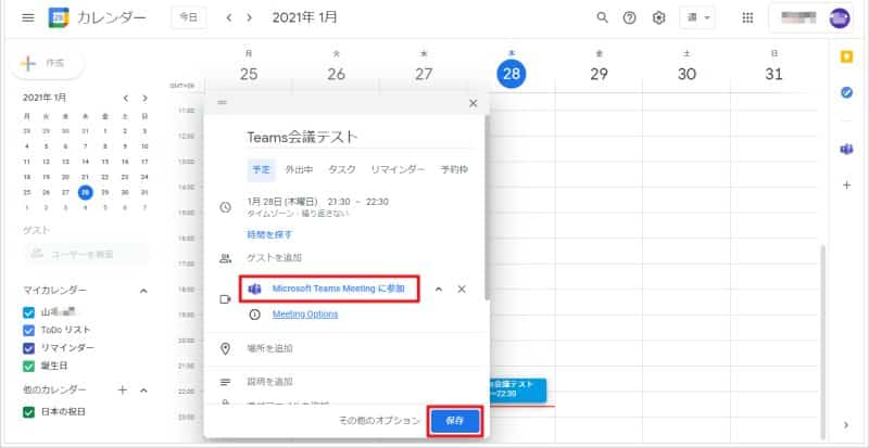 Microsoft Teams Meetingに切り替わったところで、Googleカレンダーの予定を保存する