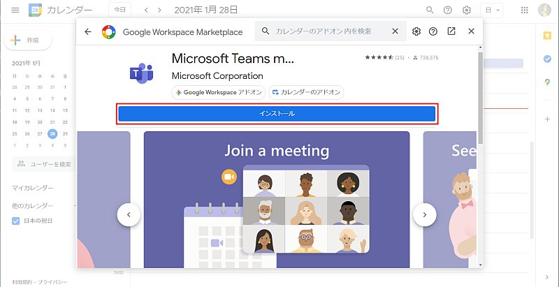 Google Workspace MarketplaceのGoogleカレンダー用アドイン「Microsoft Teams meeting」をインストールする