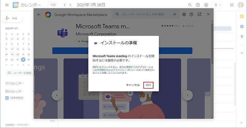 Microsoft Teams meetingのインストールが完了したら、完了をクリックする