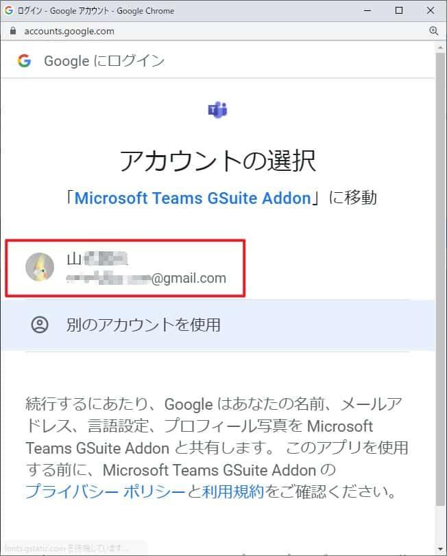 Googleカレンダー用のMicrosoft Teams meetingのアドインを利用するアカウントの選択