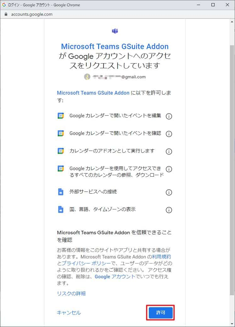 Googleカレンダー用のMicrosoft Teams meetingのアドインで使用する権限内容を確認し、許可ボタンをクリックする