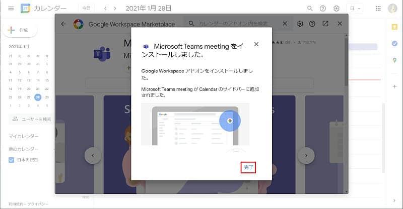 Googleカレンダー用Microsoft Teams meetingのアドインのインストール完了画面