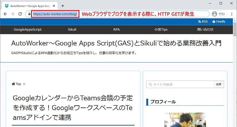 HTTP GETリクエストは、ブラウザでWebページを表示する際に実行されている