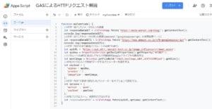Google Apps Script(GAS)でHTTPリクエスト(GETとPOST)の通信を行うサンプルコード