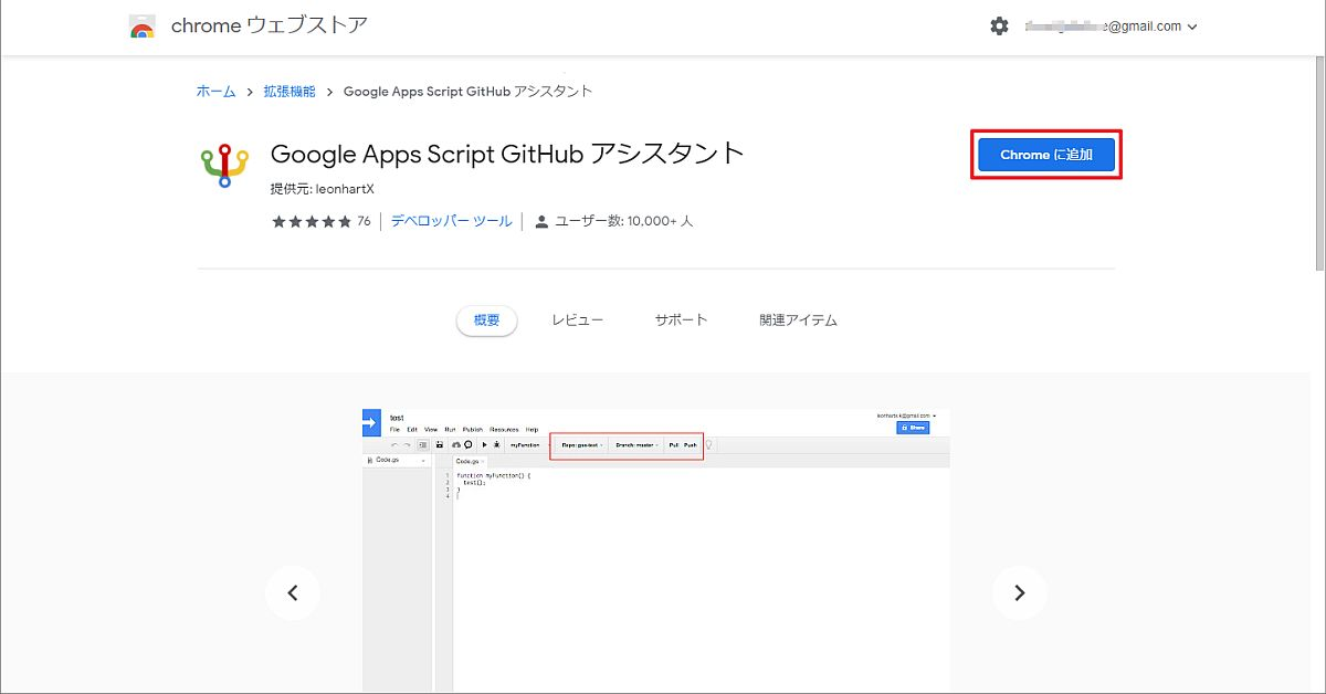 Google Apps ScriptをGithubと連携し、ソースコード管理・バージョン管理が可能になる拡張機能「Google Apps Script GitHub アシスタント」
