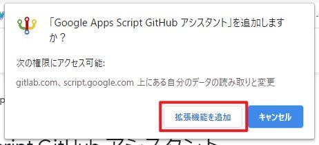 Chrome拡張機能「Google Apps Script Github アシスタント」をインストール時に表示されるメッセージで「拡張機能を追加」を選択