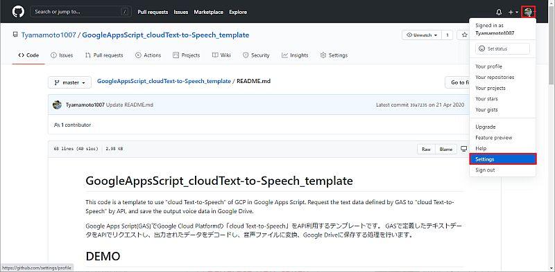 Google Apps Script Githubアシスタントと連携するため、Githubのトークンを発行する