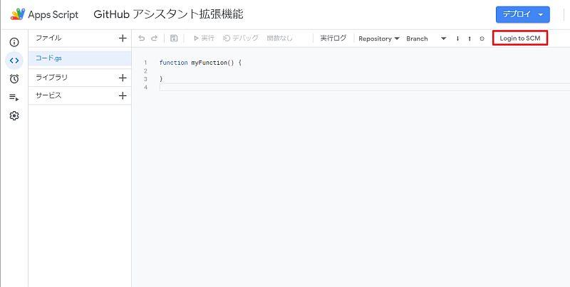 Google Apps Script Github アシスタントでGithubにログインするための「Login to SCM」
