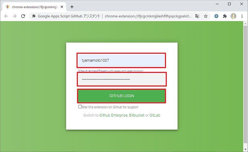 Githubのログイン画面が表示されるので、ユーザーIDとGithubトークンを入力してログイン
