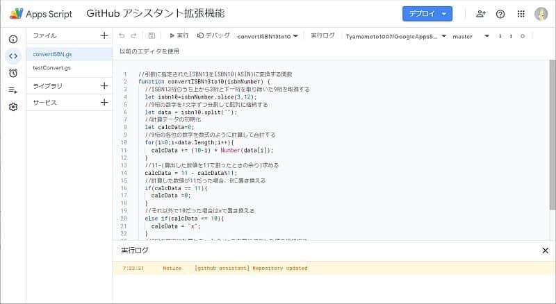 Google Apps Script Github アシスタントでGithubにあるそーそコードをプルしてエディタに反映ができた