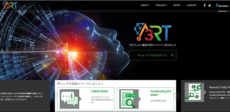 リクルートがオープンに公開しているAIサービス「A3RT」は無料で利用可能