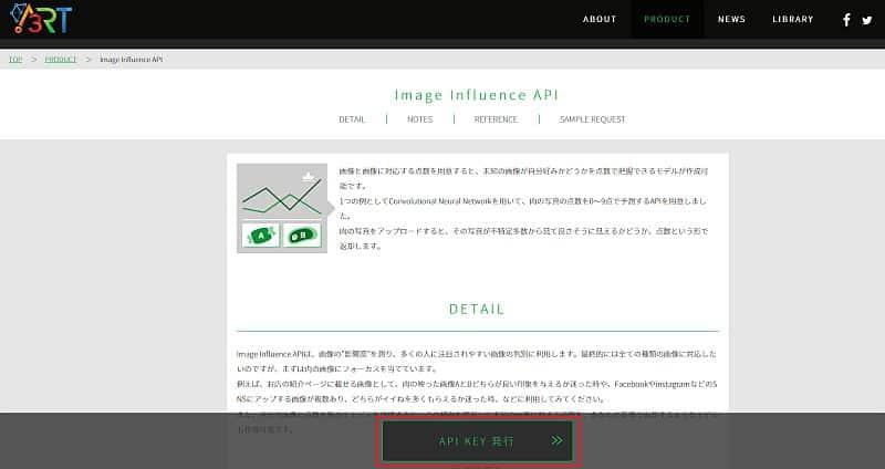 リクルートのAI・A3RTの「Image Influence API」のWebページで、APIキー発行ボタンをクリック