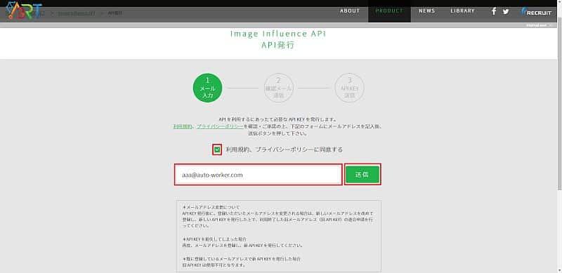 Image Influence APIの利用規約・プライバシーポリシーに同意し、メールアドレスを入力して、「送信」ボタンをクリックする