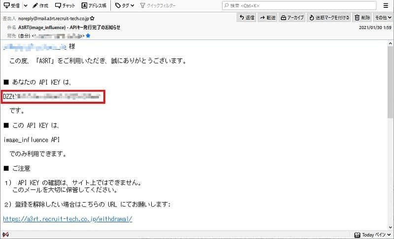リクルートのAIサービス・A3RTの「Image Influence API」のAPIキーがメールで届くので、API利用準備完了