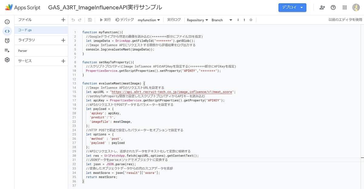 Google Apps Script(GAS)でリクルートのAI・A3RTの「Image Influence API」を利用するサンプルスクリプト