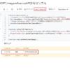 Google Apps Script(GAS)を使って、リクルートのAI・A3RTの「Image Influence API」をリクエストして画像のスコア・AI評価を取得する