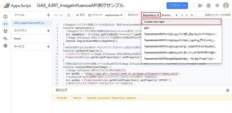 Google Apps Script Github アシスタントを導入すると表示されるIDEのRepositoryから「New Repository」を選択し、新しいリポジトリをGASエディタで作成