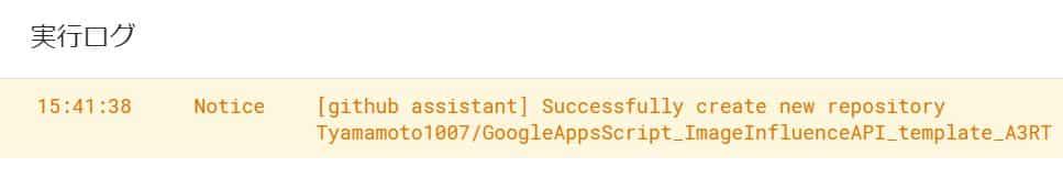 Google Apps Script(GAS)の実行ログに「Successfully create new repository (githubアカウント名)/(リポジトリ名)」と表示されれば、GASのIDEからGithubのレポジトリ作成に成功