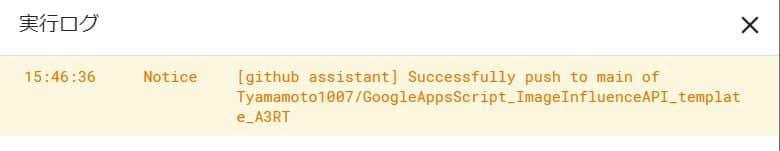 GASの実行ログに「Successfully push to main of (Githubアカウント名)./(リポジトリ名)が表示されれば、コードのプッシュに成功