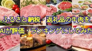 ふるさと納税サイト「さとふる」に掲載された牛肉ステーキの返礼品を、お肉AI判定「ニクテン」でスコア化し、ランキングにしてみた。