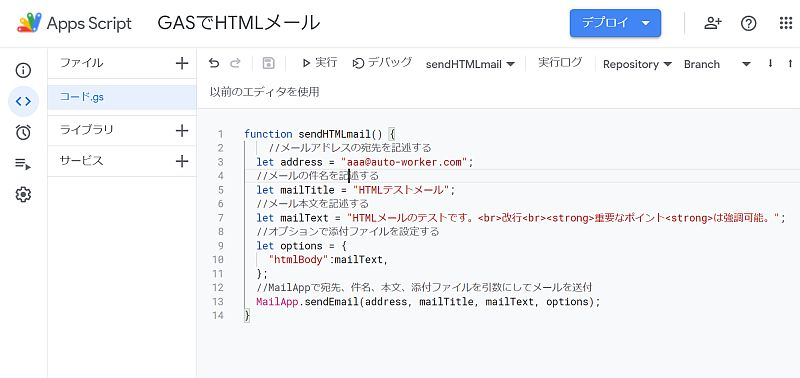 Google Apps Script(GAS)でテキストメールではなく、HTMLメールを送る方法