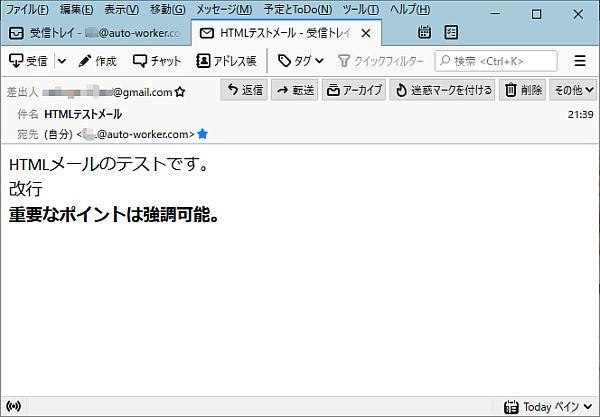 Google Apps Script(GAS)で書いたHTMLメールのサンプルコードを実行して受信したHTMLメール。改行や太字のHTMLタグが解釈され、リッチなメールに