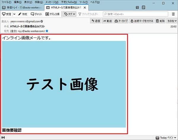 Google Apps Script(GAS)のインライン画像を埋め込むメールを送るMailApp.sendEmailのサンプルコードを実行した結果
