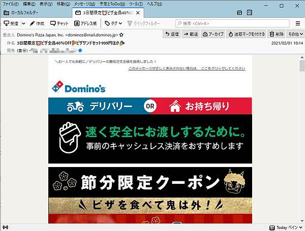 ドミノ・ピザのHTMLメール。たくさんの画像がメール本文内に埋め込まれている