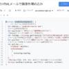 Google Apps Script(GAS)でHTMLメールの本文内に画像を埋め込み、MailApp.sendEmailでインライン画像を挿入したメールを送るサンプルコード