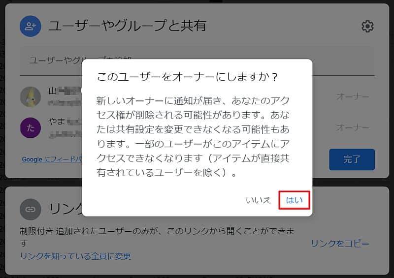 XLSX形式のエクセルファイルのオーナー権限を変更しようとすると確認メッセージがでる