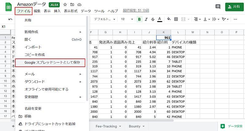 XLSX形式のエクセルファイルはオーナー権限を変更できないので、Googleスプレッドシートとして保存し直す